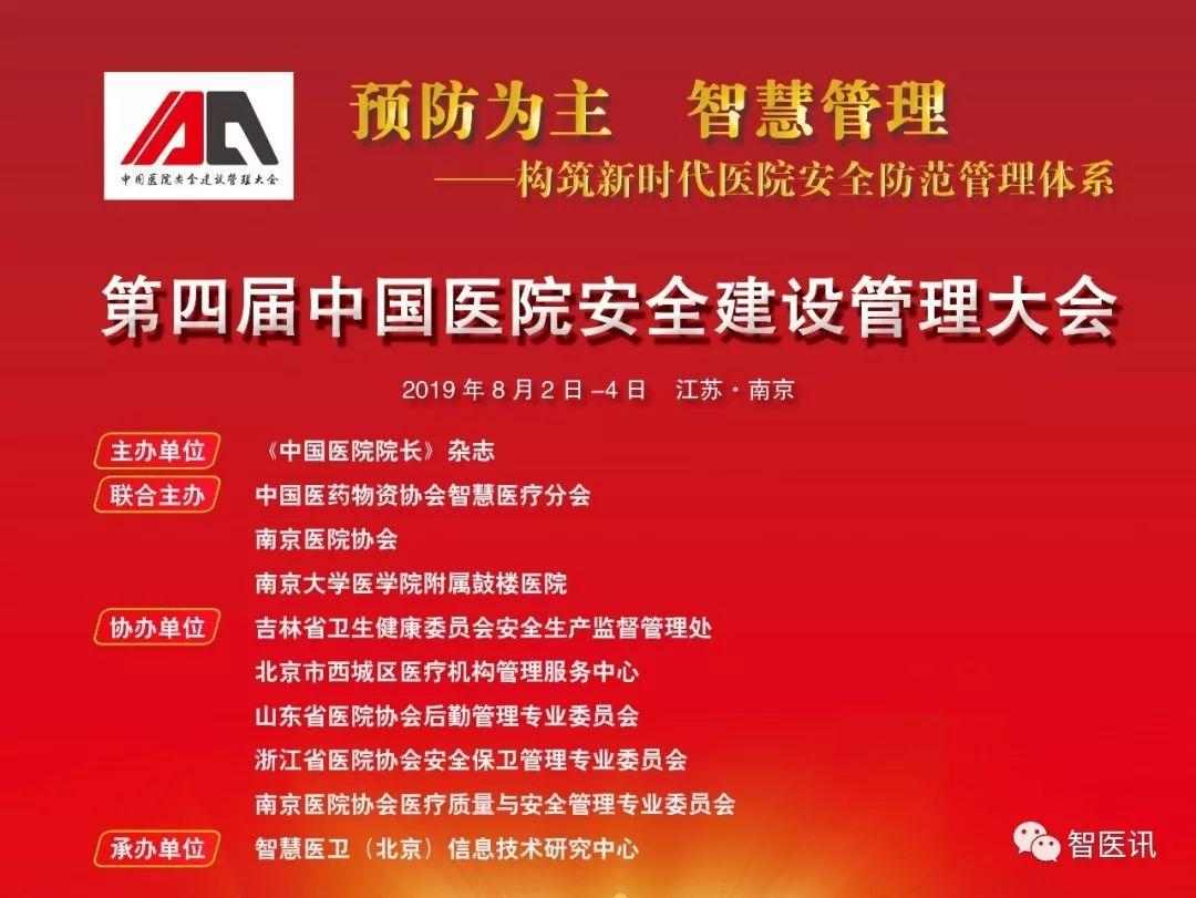 2019第四届中国医院安全建设管理大会(南京)