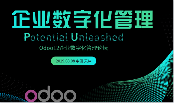 Odoo 12 大发11选5数字化管理论坛-天津站