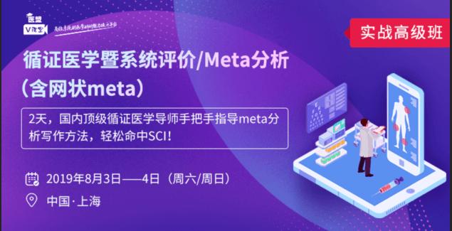 2019循证医学暨系统评价/Meta 分析(含网状Meta)实战高级班(8月上海班)