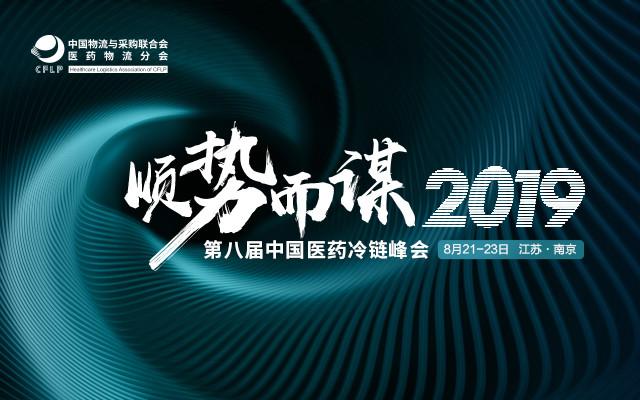 2019(第八届)中国医药冷链峰会(南京)