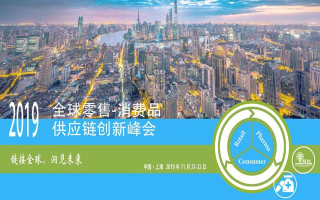全球零售消费品供应链立异峰会2019(上海)