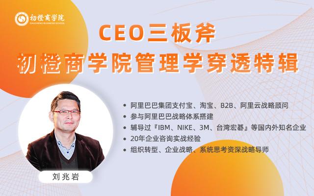 CEO三板斧·初橙商学院管理学穿透特辑2019(杭州)