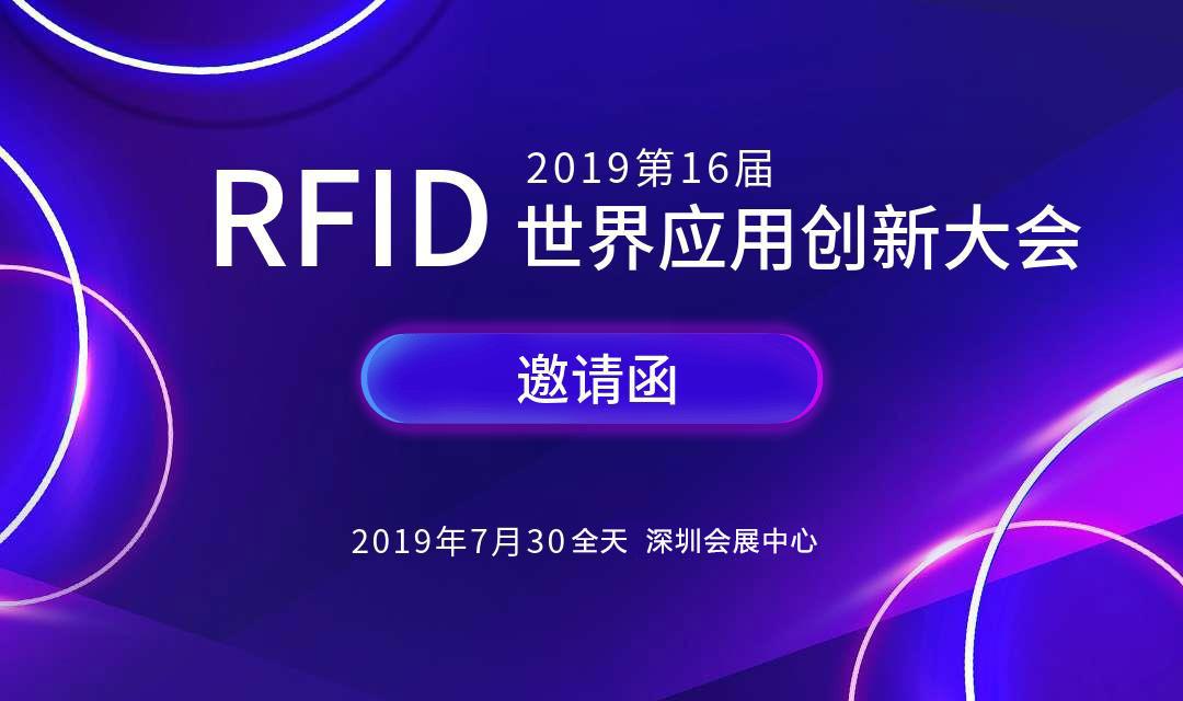 2019第16届RFID世界应用创新大会(深圳)