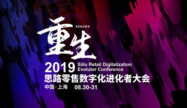 重生丨2019思路零售数字化进化者大会(上海)