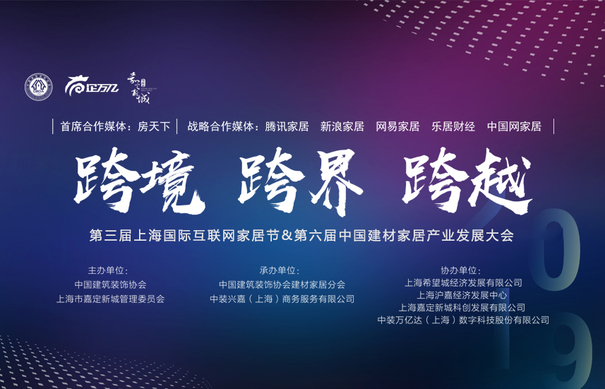 2019第三届上海国际互联网家居节&第六届中国建材家居产业发展大会(上海)