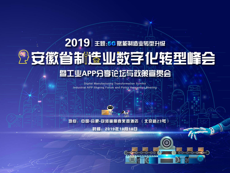 2019安徽省制造业数字化转型峰会暨工业APP分享论坛与政策宣贯会