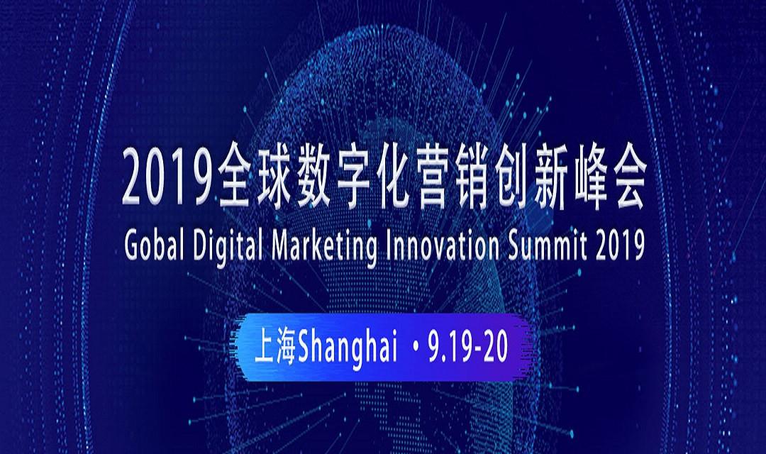 2019全球数字化营销创新峰会(上海)