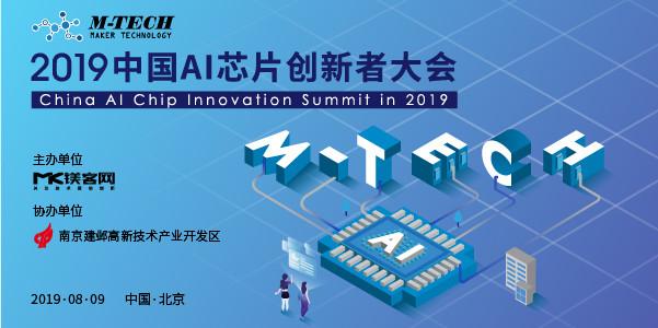 2019中国AI芯片创新者大会(北京)