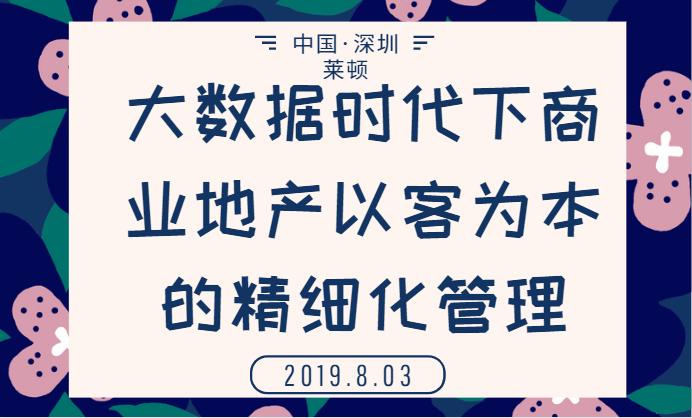 2019大数据时代下商业地产以客为本的精细化管理(8月3日深圳班)