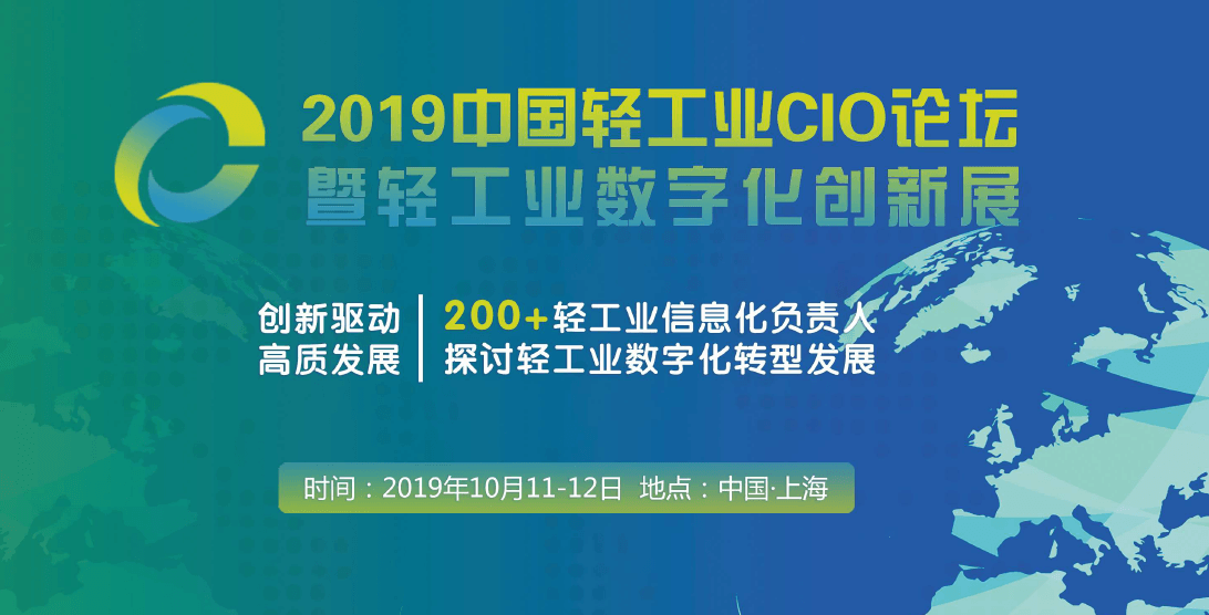 LICF 2019 中国轻工业CIO论坛暨轻工业数字化创新展(上海)