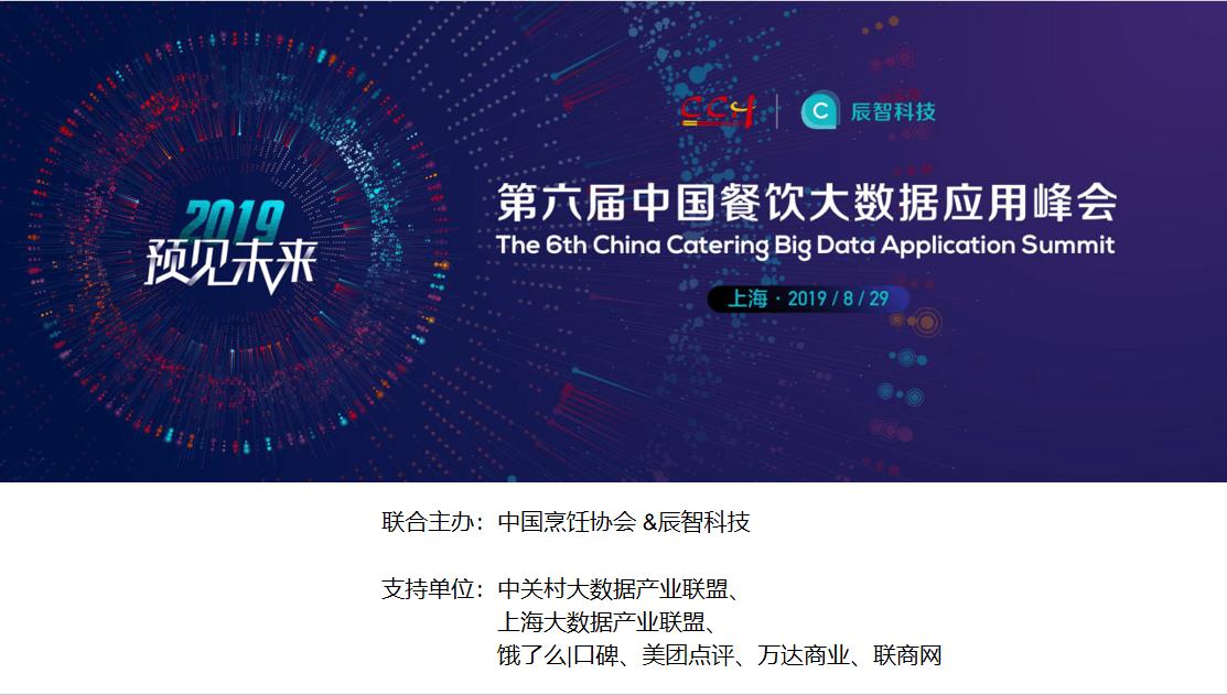2019第六届中国餐饮大数据应用峰会(上海)