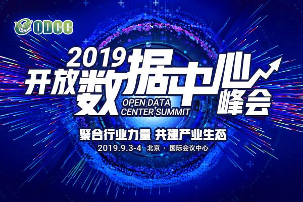 2019开放数据中心峰会(北京)