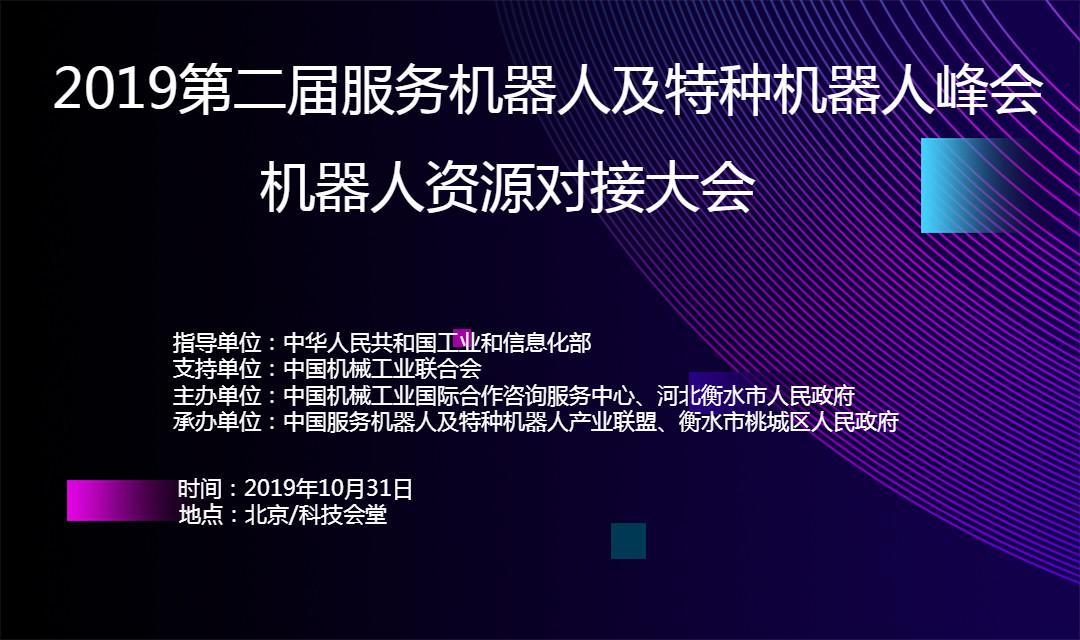 2019机器人行业资源对接大会(北京)