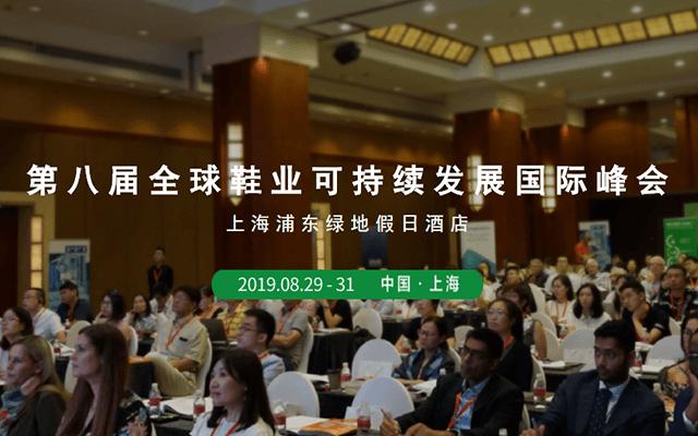 2019第八届全球鞋业可持续开展世界峰会(上海)