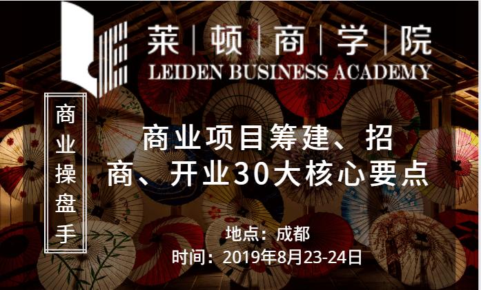 2019商业操盘手《商业项目筹建、招商、开业30大核心要点》-成都