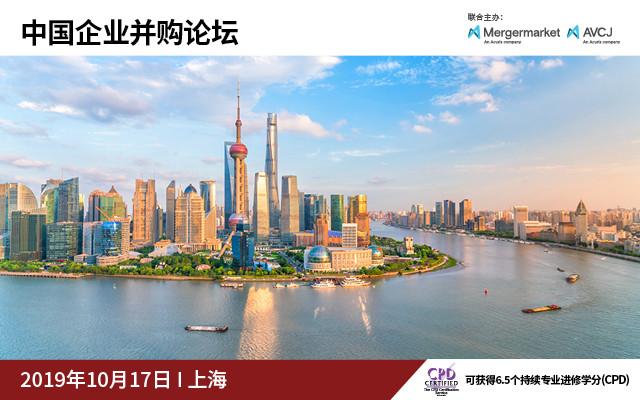 中国11选5并购论坛2019(上海)