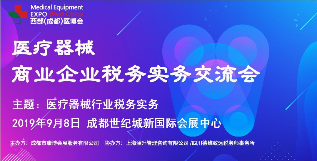 2019医疗器械商业企业税务实务交流会(成都)