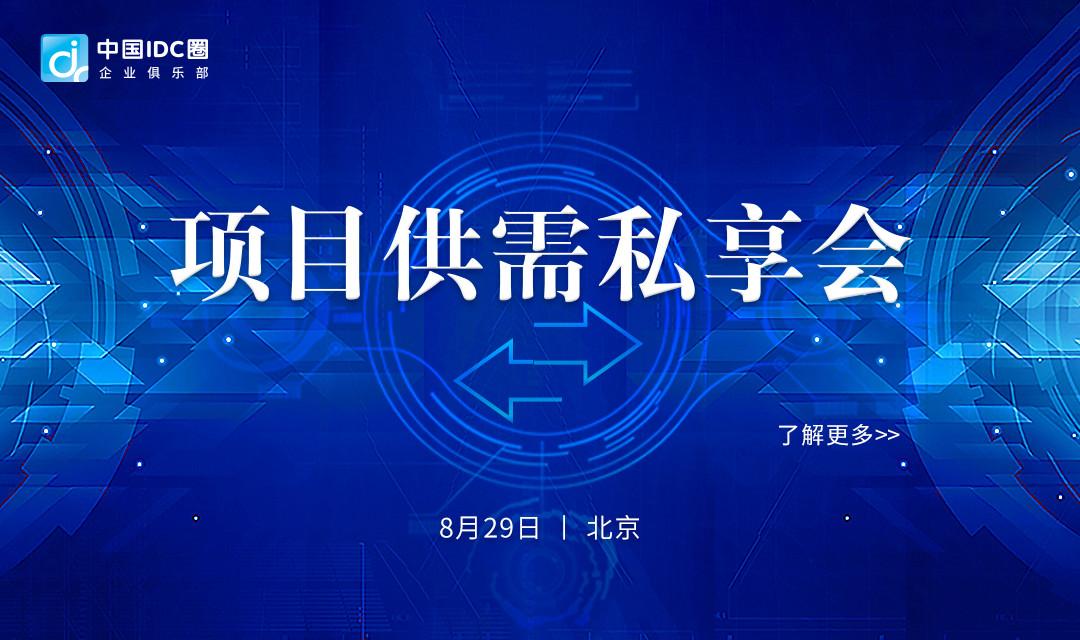 2019项目供需私享会(北京)
