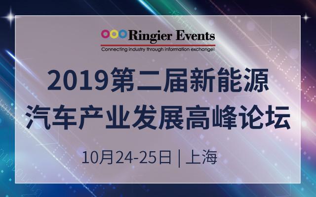 2019第二届新能源汽车产业发展高峰论坛(上海)
