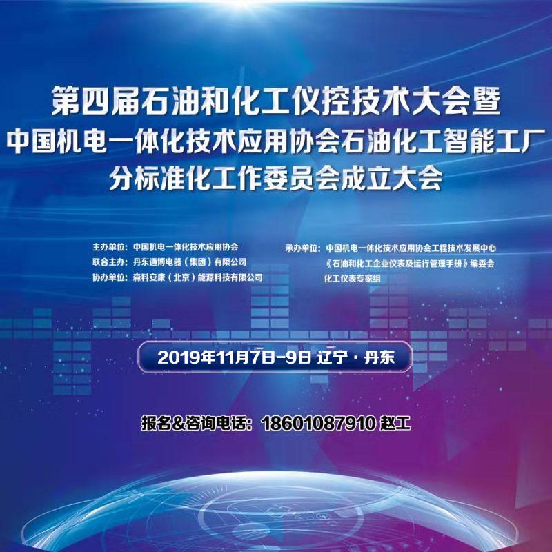 2019第四届石油化工仪控大会暨智能工厂分标委会成立会(丹东)