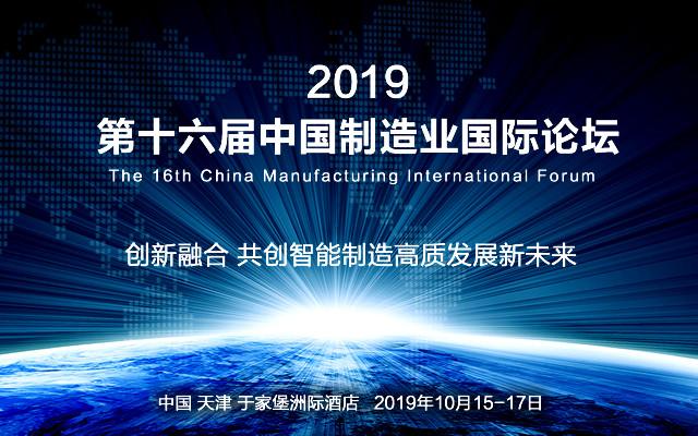 2019第十六屆中國制造業國際論壇(10月天津)