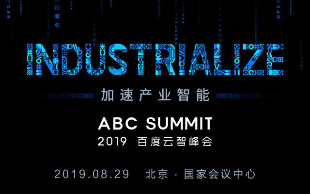 2019百度云智峰会(北京)