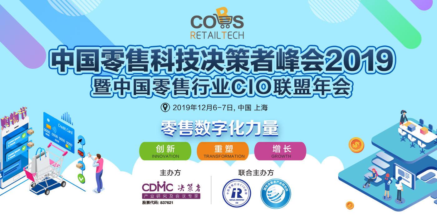 中國零售科技決策者峰會2019暨中國零售行業CIO聯盟年會 CORS-RT2019(上海)