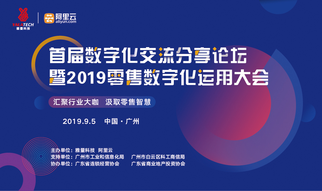 首届数字化交流分享论坛暨2019零售数字化运用大会(广州)