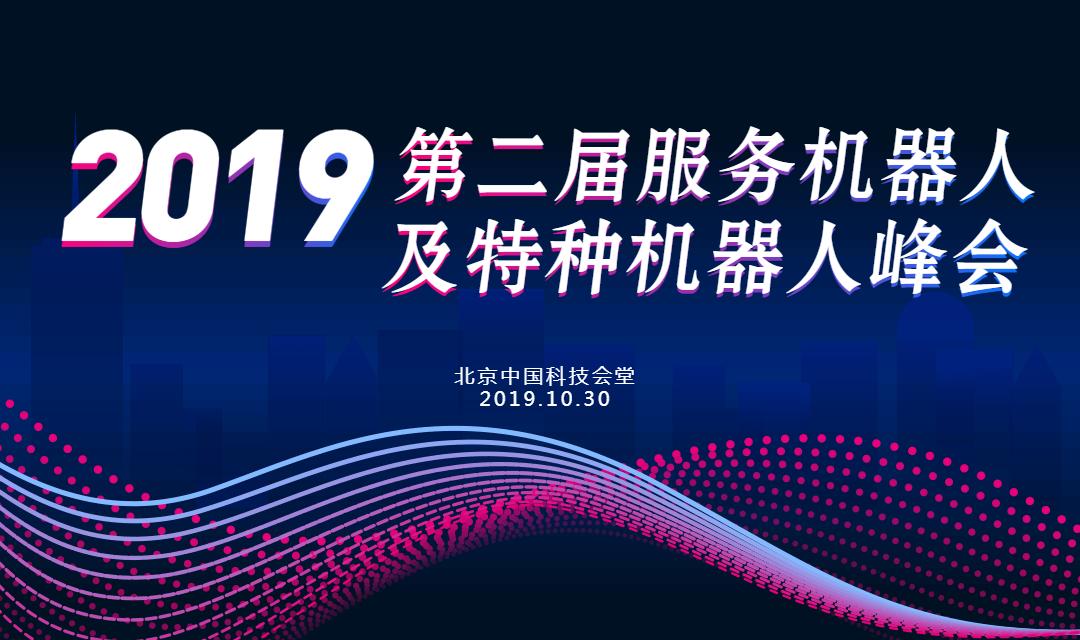 2019第二届服务机器人及特种机器人峰会(北京)