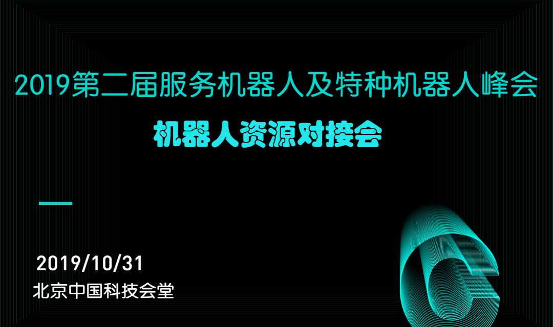 2019机器人职业资源对接大会(北京)