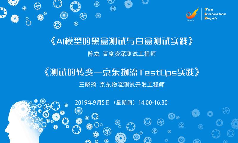 "TiD系列线下沙龙 ┃ ""测试之道""主题(北京站)2019"