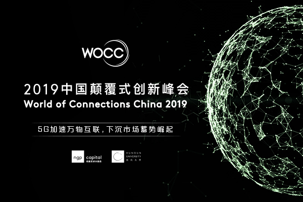 WOCC2019 中国颠覆式创新峰会(上海)