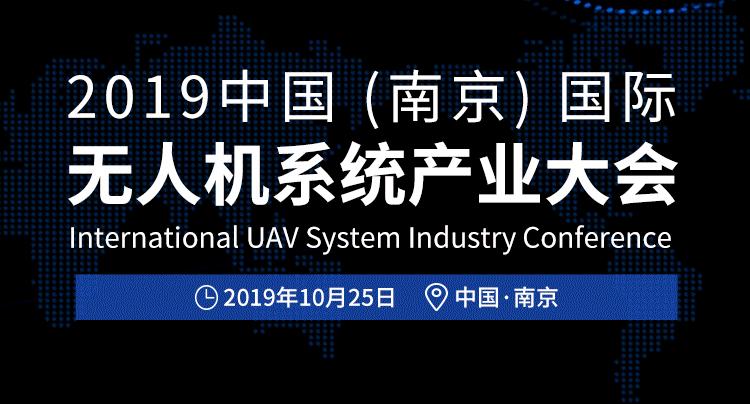 2019中國(南京)國際無人機系統產業大會
