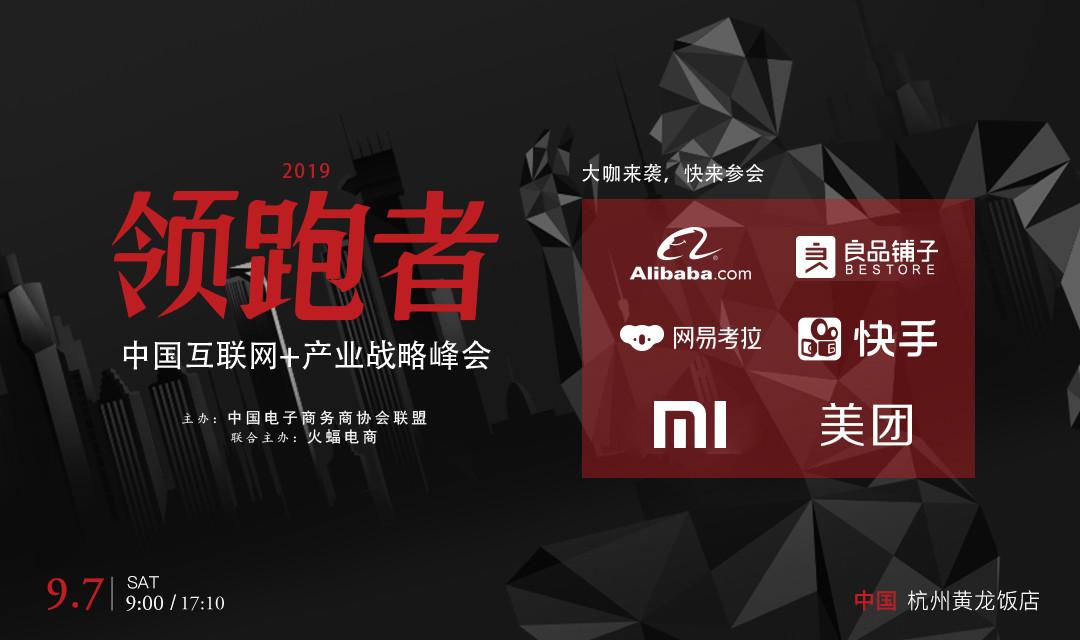 2019 領跑者大會(暨中國互聯網+產業戰略峰會)