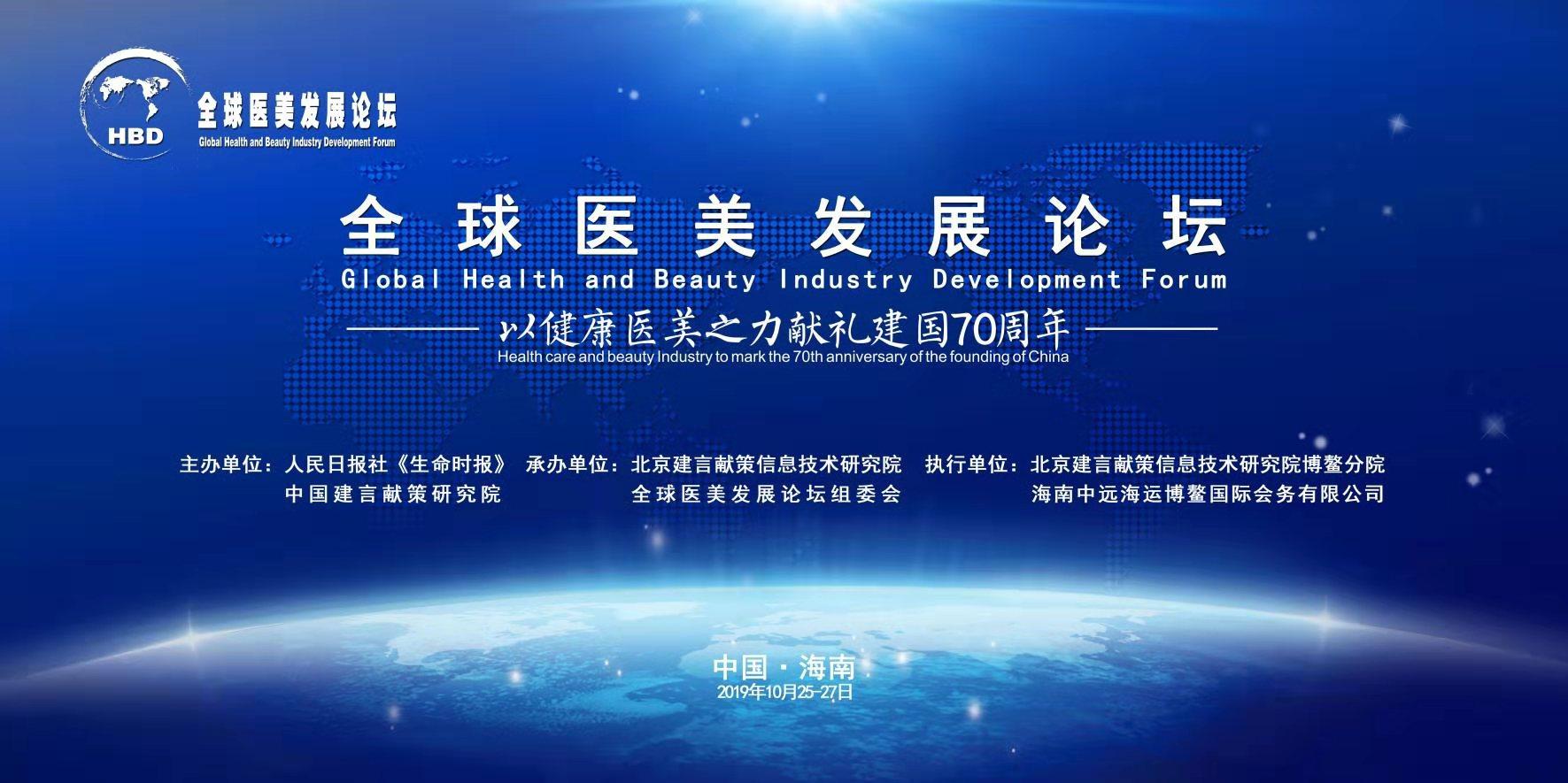 健康产业行业的大咖都参加过这6场大会