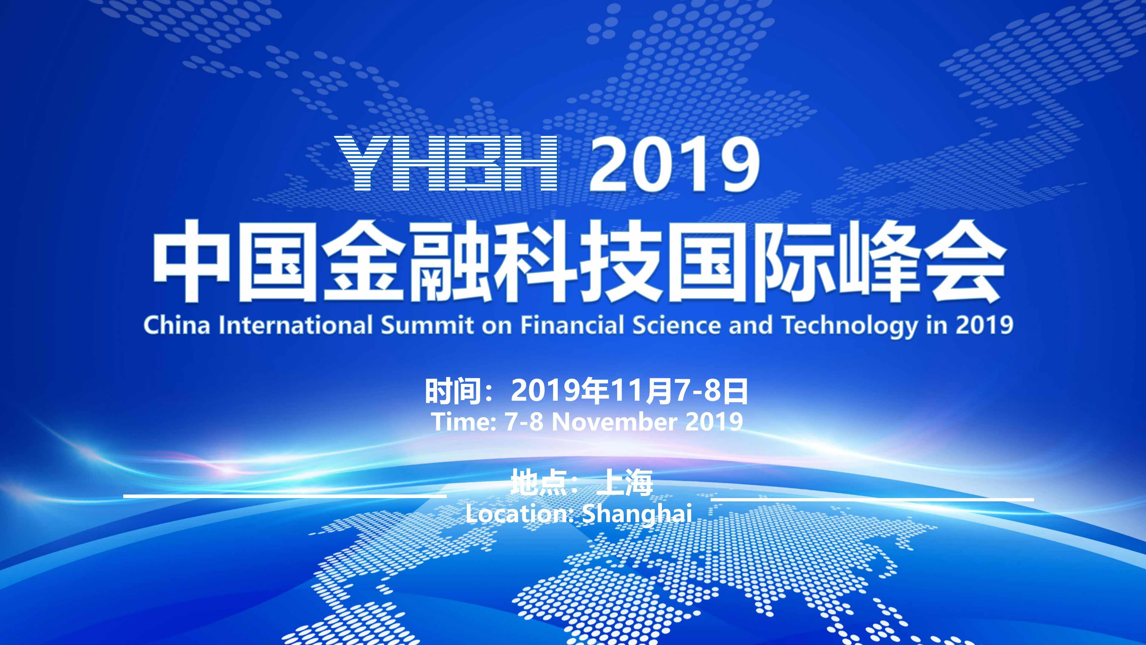 关于2019供应链金融行业参会指南