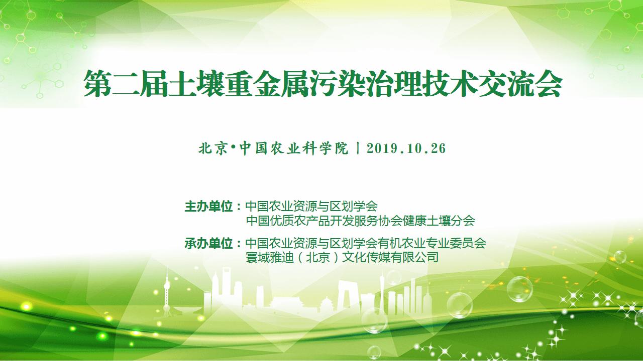 2019第二屆土壤重金屬污染治理創新技術交流會(北京)