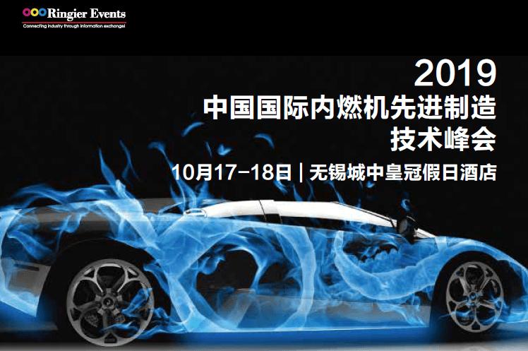 2019中国国际内燃机先进制造技术峰会