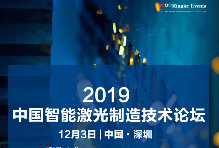 2019 中國智能激光技術與應用創新峰會(深圳)
