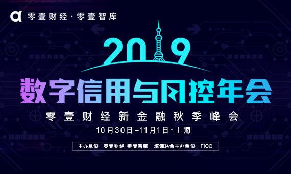 2019数字信用与风控年会暨零壹财经新金融秋季峰会(上海)