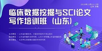 2019臨床數據挖掘與SCI論文寫作培訓班(濟南)