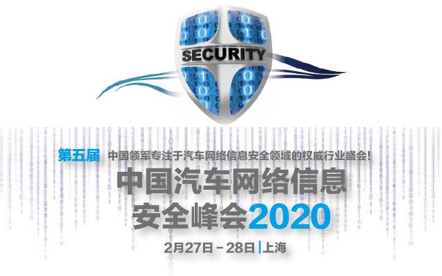 2020第五屆中國汽車網絡信息安全峰會(上海)