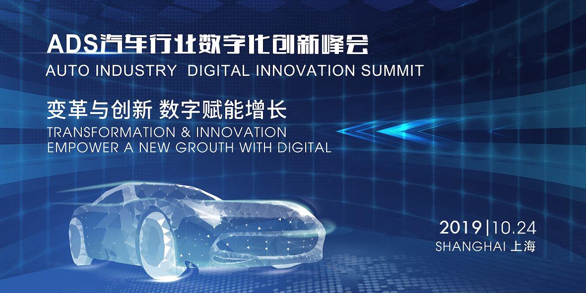 2019ADS汽車行業數字化創新峰會(上海)