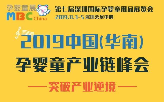 2019中国(华南)孕婴童产业链峰会(深圳)
