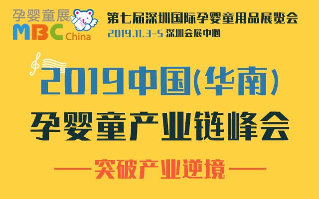 2019中國(華南)孕嬰童產業鏈峰會(深圳)