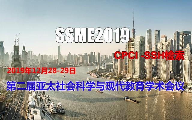 2019第二屆亞太社會科學與現代教育學術會議(上海)