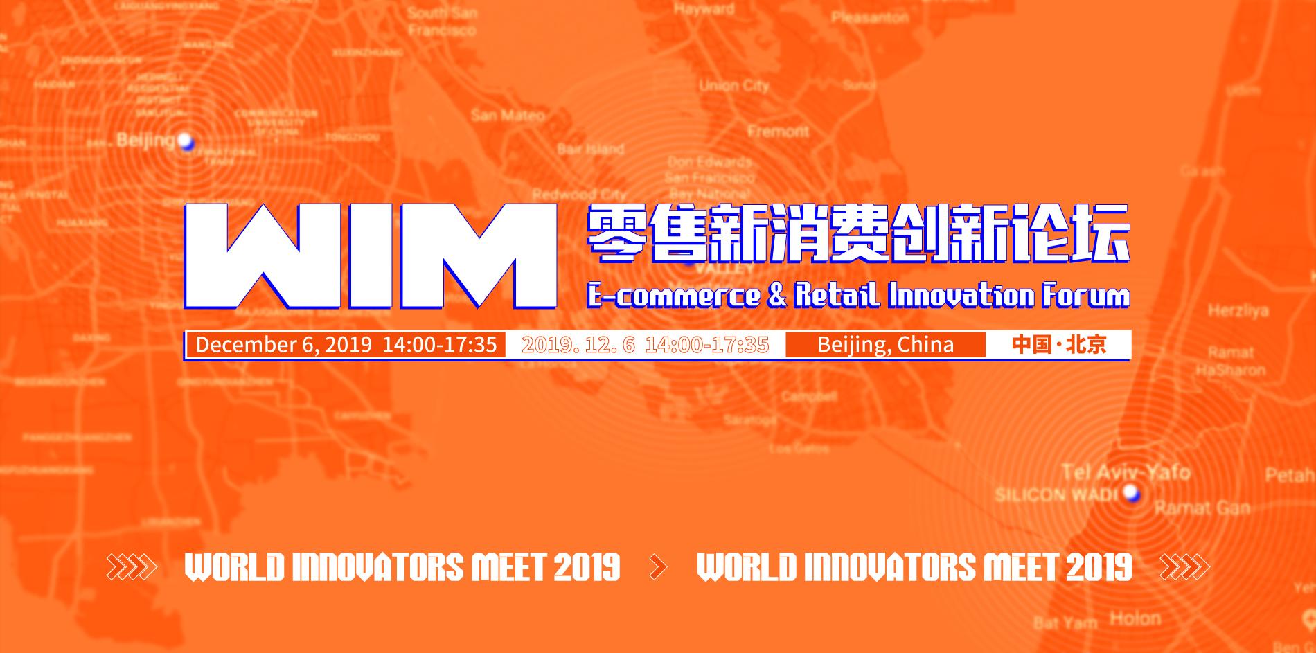 2019世界创新者年会——零售新消费论坛(北京)