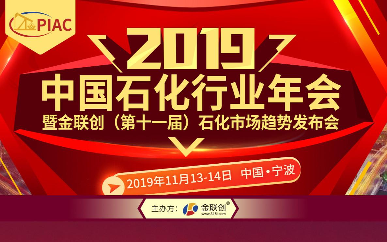 2019中国石化行业年会暨金联创(第十一届)石化市场趋势发布会(宁波)