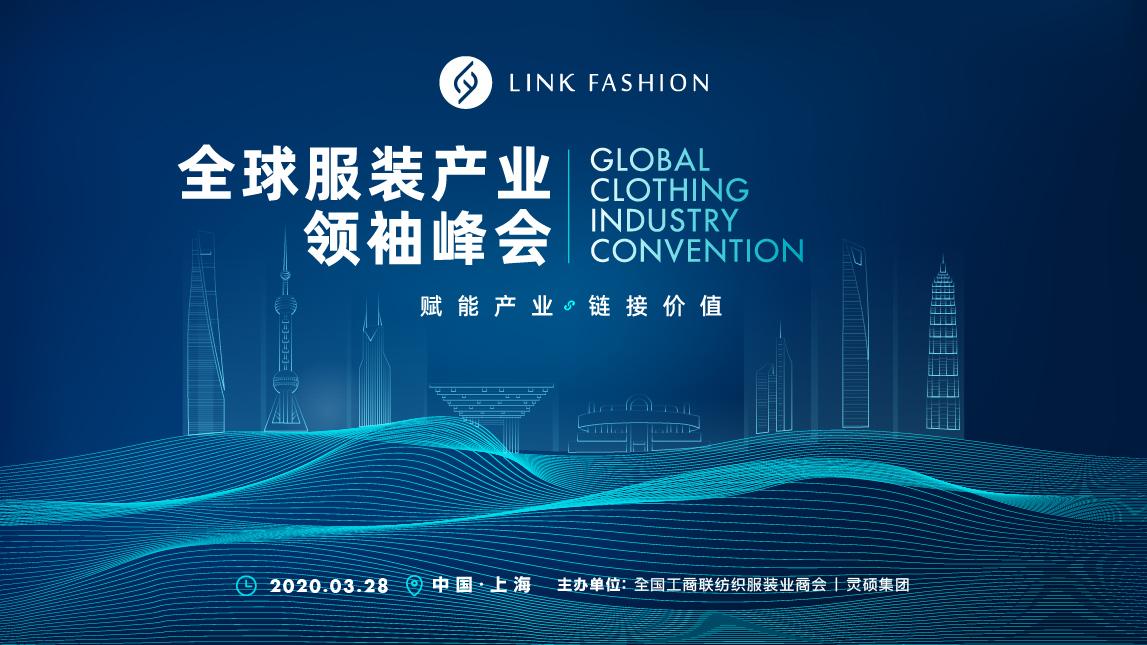 2020全球服裝產業領袖峰會(上海)
