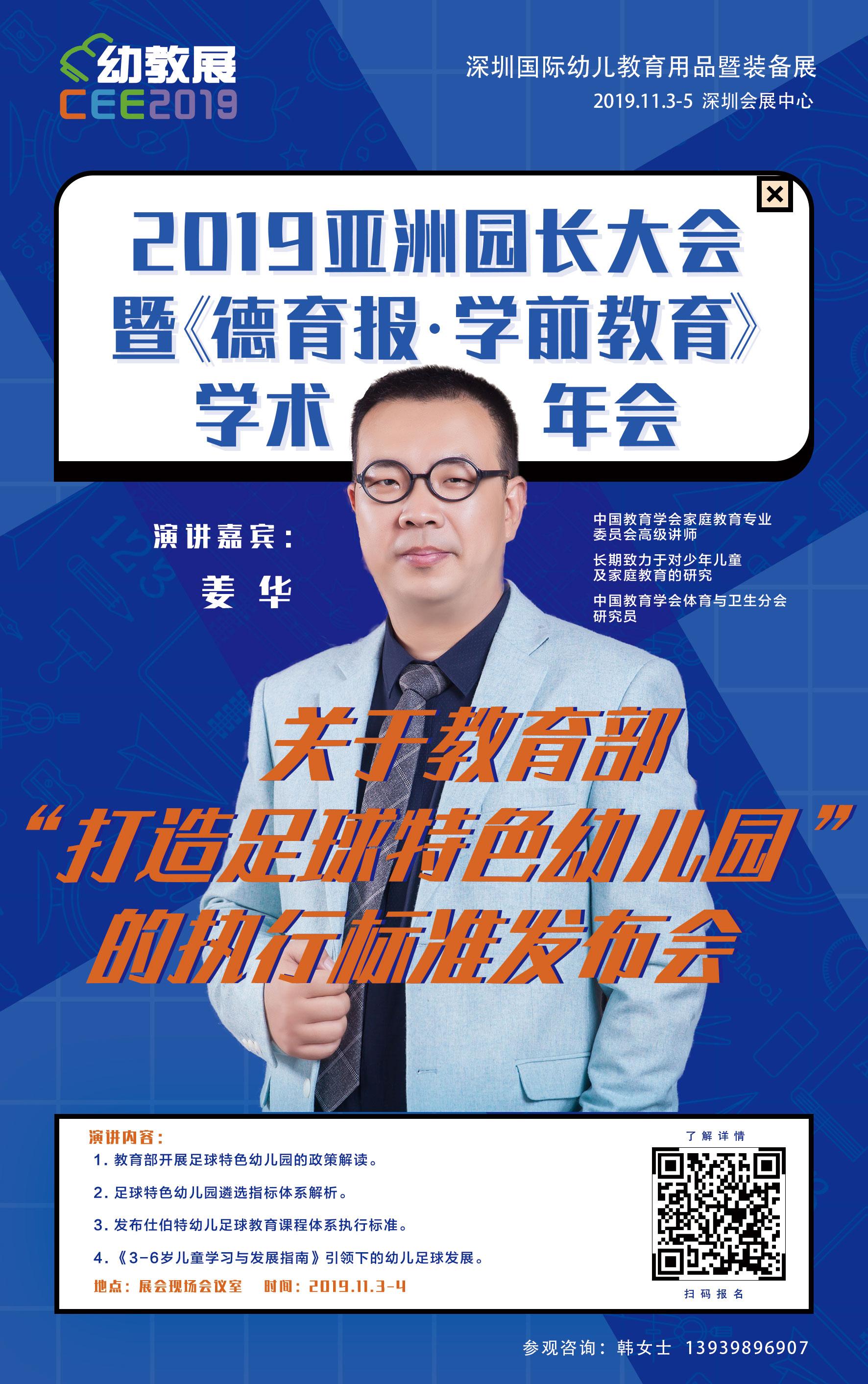 中國教育學會體育與衛生分會研究員中國教育學會家庭教育專業委員會高級講師少年兒童及家庭教育的研究/姜華照片